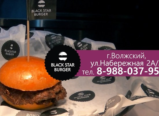 #BlackStarBurger в Волжском приглашает отметить 8 Марта